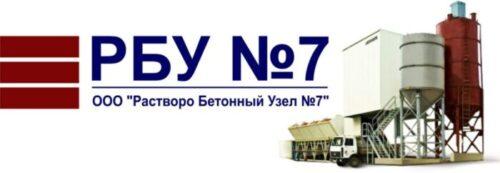 логотип РБУ7 белый